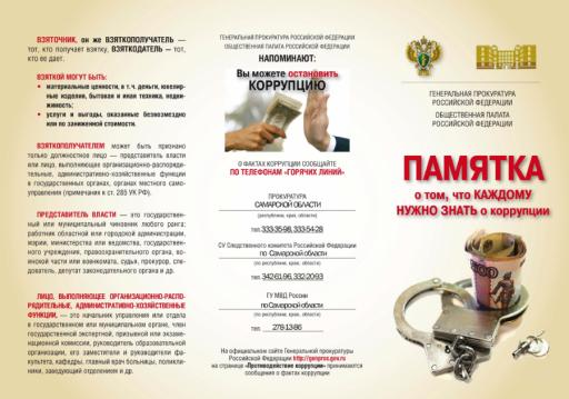 Памятка по противодействию коррупции